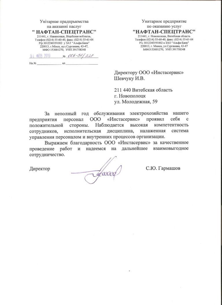 """УП """"Нафтан-Спецтранс"""""""